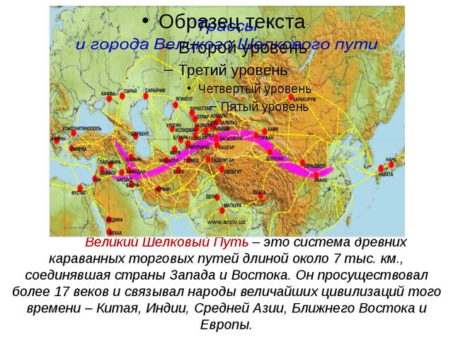 Великий Шёлковый Путь – это система древних караванных торговых путей длиной...