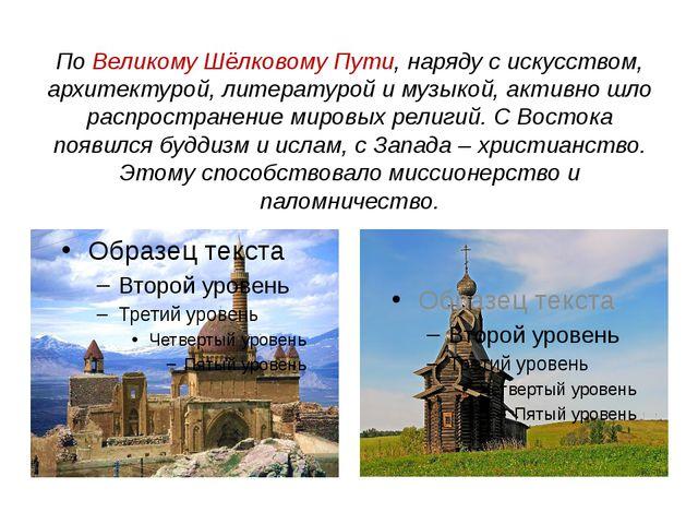 По Великому Шёлковому Пути, наряду с искусством, архитектурой, литературой и...