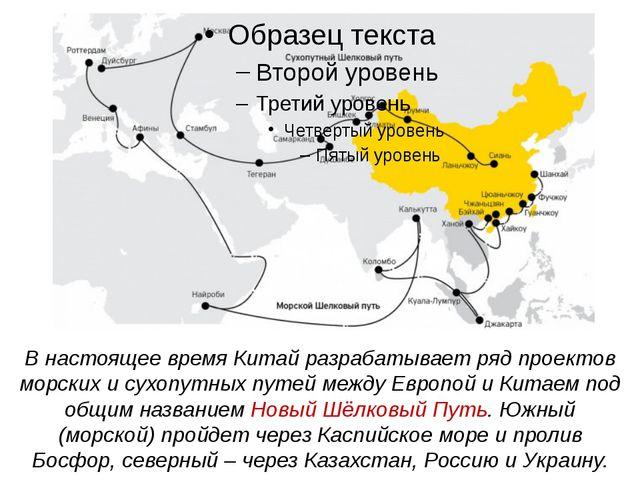В настоящее время Китай разрабатывает ряд проектов морских и сухопутных путей...
