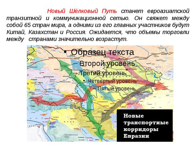 Новый Шёлковый Путь станет евроазиатской транзитной и коммуникационной сетью...