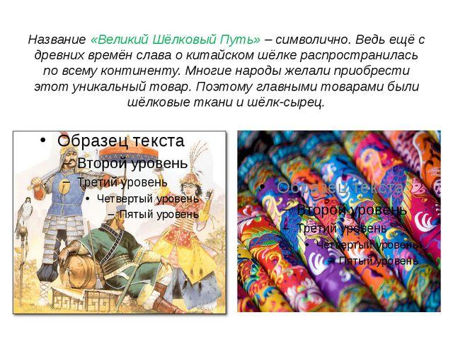 Название «Великий Шёлковый Путь» – символично. Ведь ещё с древних времён слав...