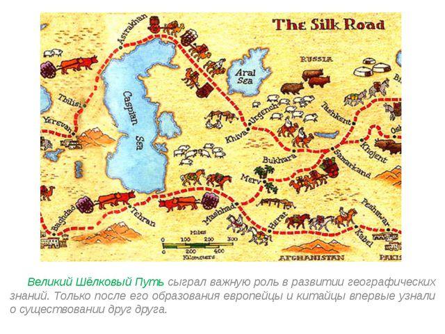 Презентация По Истории Казахстана На Тему Великий Шелковый Путь