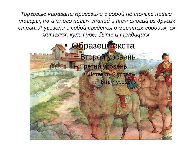Торговые караваны привозили с собой не только новые товары, но и много новых...