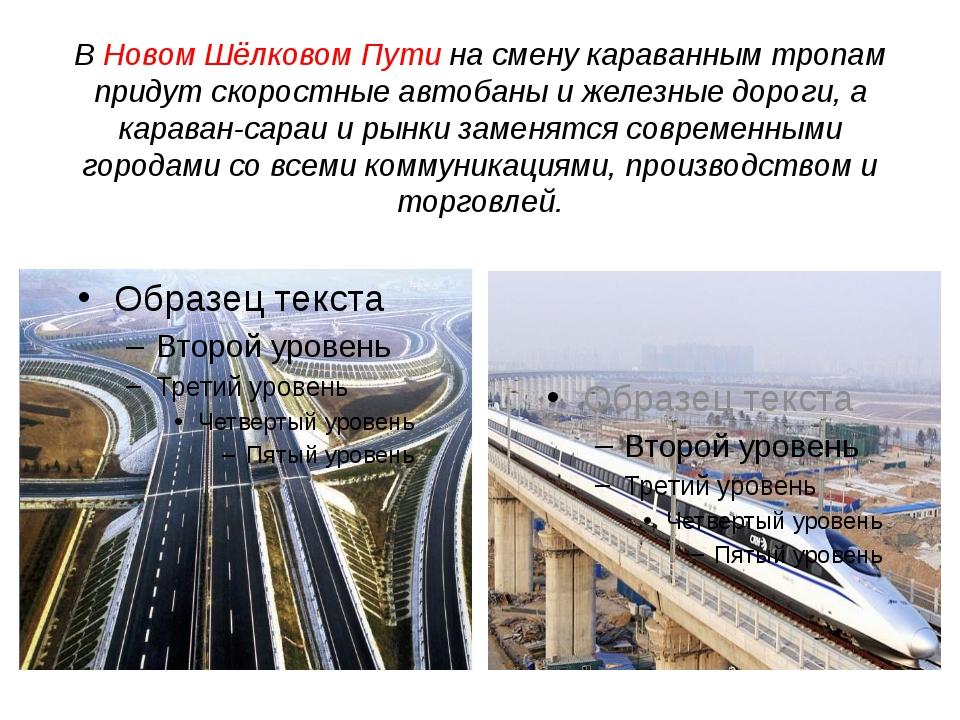 В Новом Шёлковом Пути на смену караванным тропам придут скоростные автобаны и...
