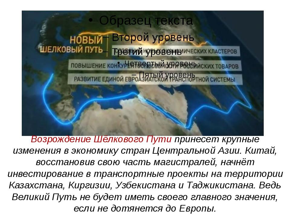 Возрождение Шёлкового Пути принесет крупные изменения в экономику стран Центр...