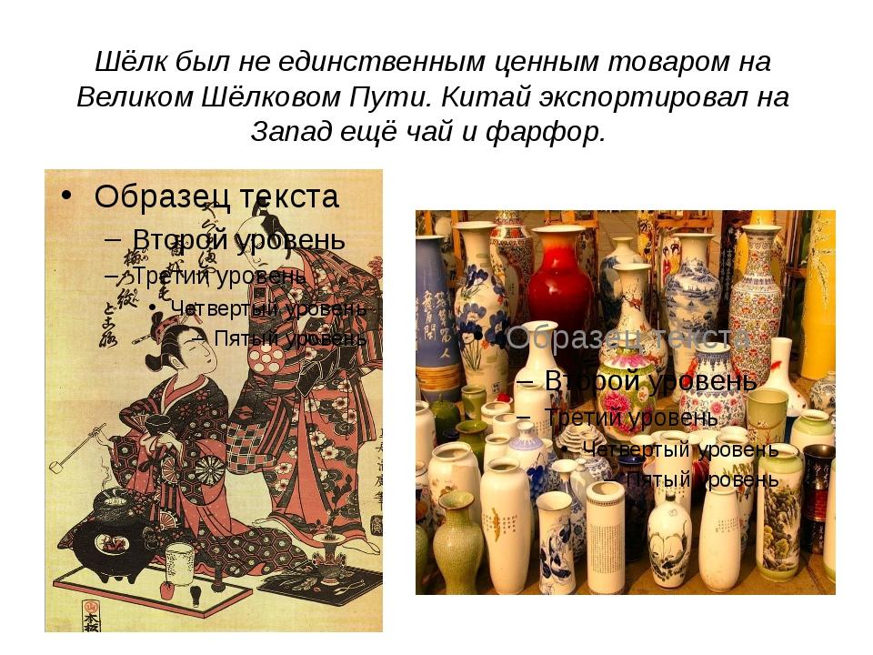 Шёлк был не единственным ценным товаром на Великом Шёлковом Пути. Китай экспо...