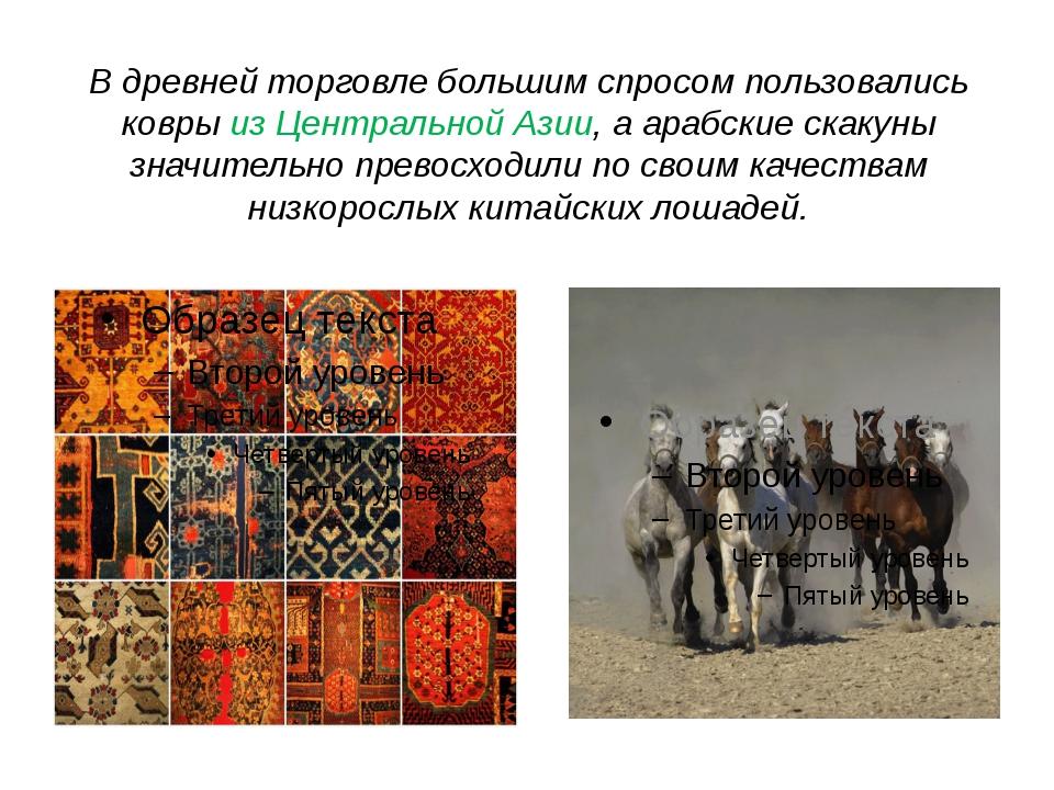 В древней торговле большим спросом пользовались ковры из Центральной Азии, а...