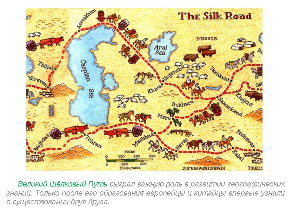 Великий Шёлковый Путь сыграл важную роль в развитии географических знаний. Т...