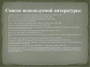 Список используемой литературы: 1. Будищев, «Описание лесов южной части Примо