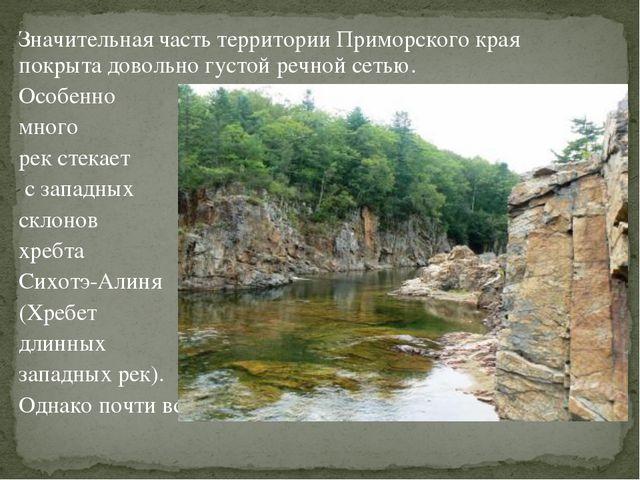 Значительная часть территории Приморского края покрыта довольно густой речной...