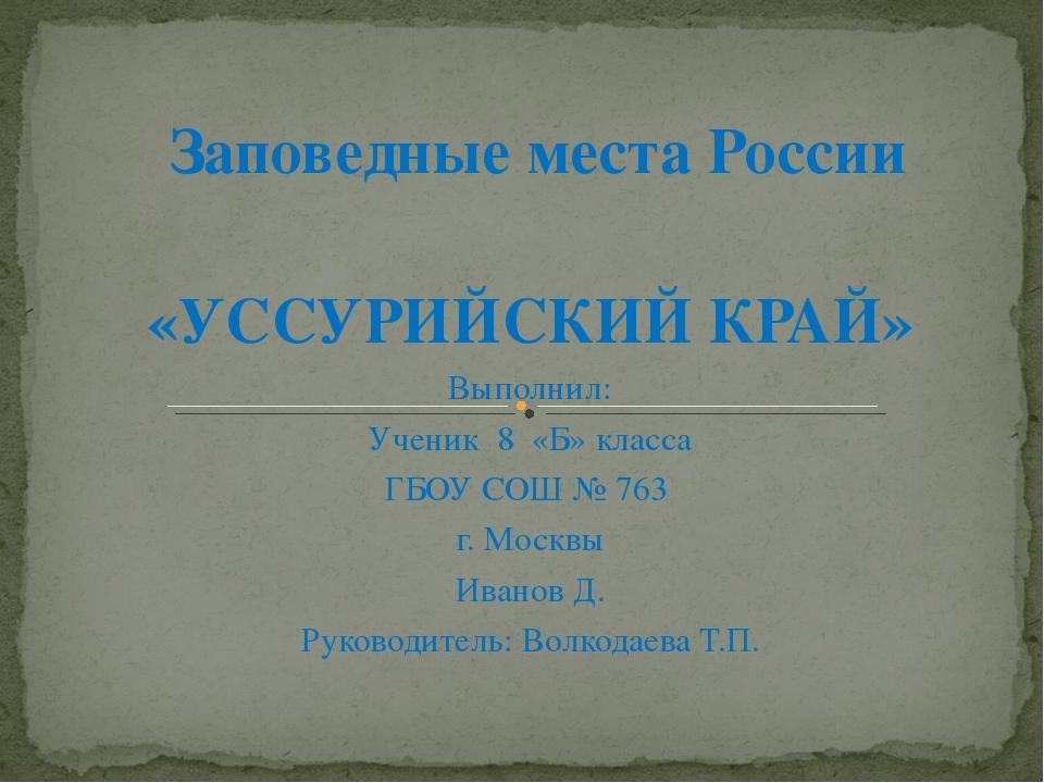 Заповедные места России «УССУРИЙСКИЙ КРАЙ» Выполнил: Ученик 8 «Б» класса ГБО...
