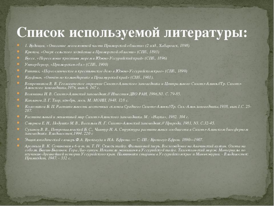 Список используемой литературы: 1. Будищев, «Описание лесов южной части Примо...