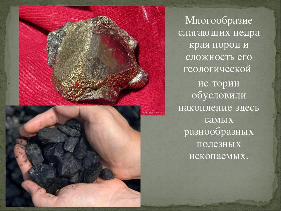 Многообразие слагающих недра края пород и сложность его геологической истори...