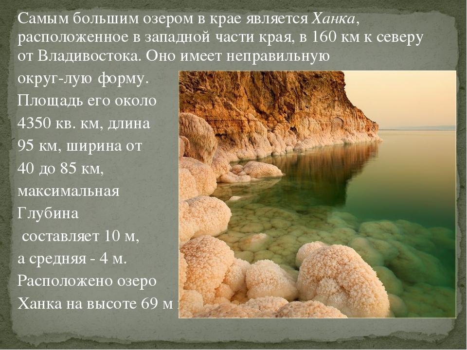 Самым большим озером в крае является Xанка, расположенное в западной части кр...