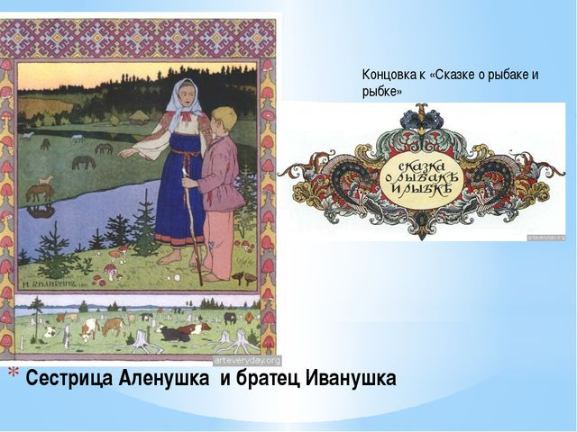 Сестрица Аленушка и братец Иванушка Концовка к «Сказке о рыбаке и рыбке»