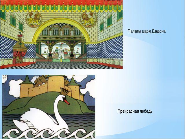 Палаты царя Дадона Прекрасная лебедь