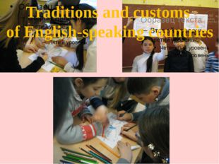 Traditions and customs of English-speaking countries