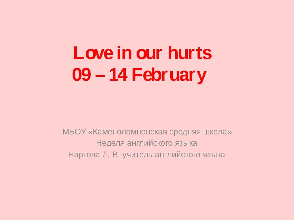Love in our hurts 09 – 14 February МБОУ «Каменоломненская средняя школа» Неде...