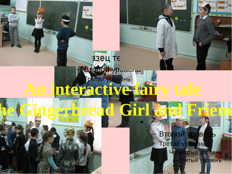 An interactive fairy tale «The Gingerbread Girl and Friends»