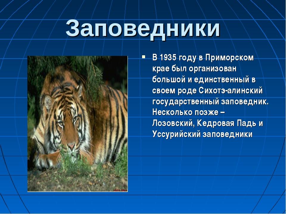 Заповедники В 1935 году в Приморском крае был организован большой и единствен...