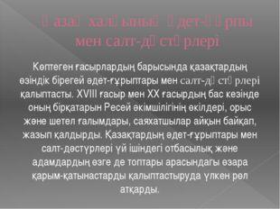 Қазақ халқының әдет-ғұрпы мен салт-дәстүрлері Көптеген ғасырлардың барысында