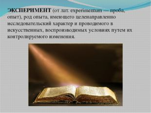 ЭКСПЕРИМЕНТ (от лат. experimentum — проба, опыт), род опыта, имеющего целенап