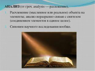 АНАЛИЗ (от греч. analysis — разложение), Расчленение (мысленное или реальное)