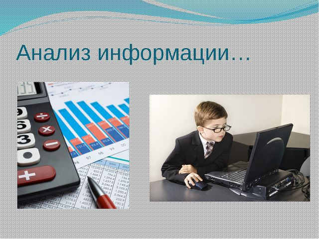 Анализ информации…