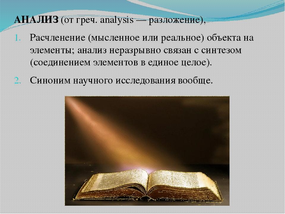 АНАЛИЗ (от греч. analysis — разложение), Расчленение (мысленное или реальное)...
