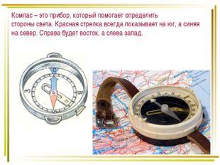Компас – это прибор, который помогает определить стороны света. Красная стрел