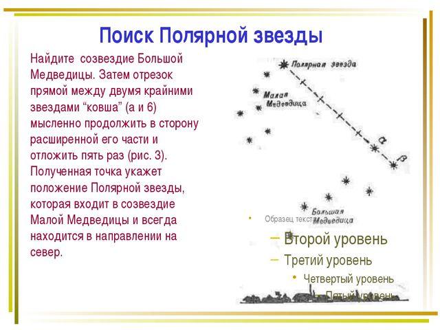 Поиск Полярной звезды Найдите созвездие Большой Медведицы. Затем отрезок прям...