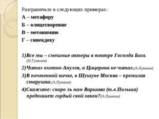 Разграничьте в следующих примерах: А – метафору Б – олицетворение В – метоним