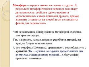 Метафора – перенос имени на основе сходства. В результате метафорического пер
