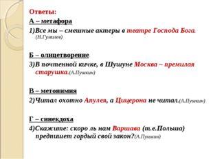 Ответы: А – метафора 1)Все мы – смешные актеры в театре Господа Бога.(Н.Гумил