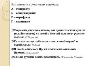 Разграничьте в следующих примерах: А – гиперболу Б – олицетворение В – перифр