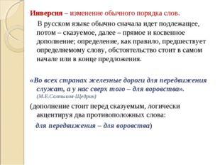 Инверсия – изменение обычного порядка слов. В русском языке обычно сначала ид