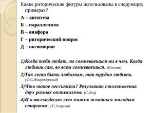 Какие риторические фигуры использованы в следующих примерах? А – антитеза Б –