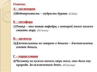 Ответы: А – оксюморон 2)Недоверчивость – мудрость дурака. (Б.Шоу) Б – метафор