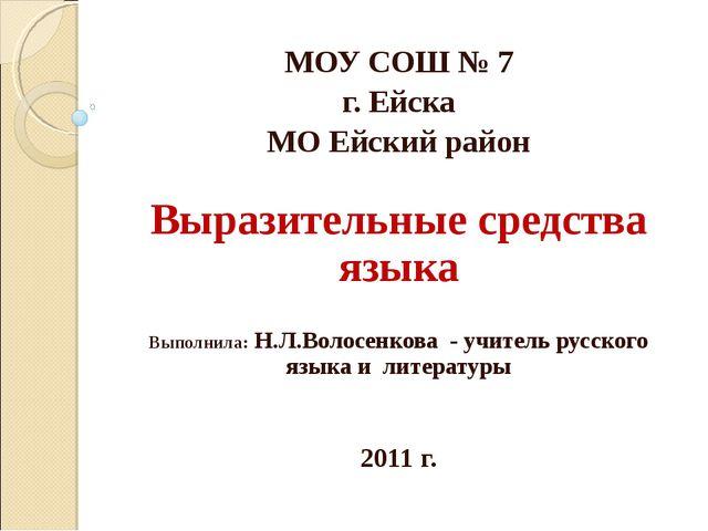 МОУ СОШ № 7 г. Ейска МО Ейский район Выразительные средства языка Выполнила:...