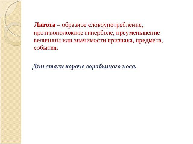 Литота – образное словоупотребление, противоположное гиперболе, преуменьшени...