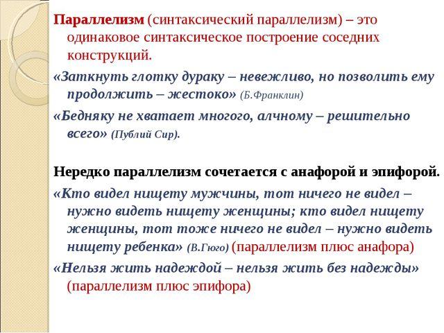 Параллелизм (синтаксический параллелизм) – это одинаковое синтаксическое пост...