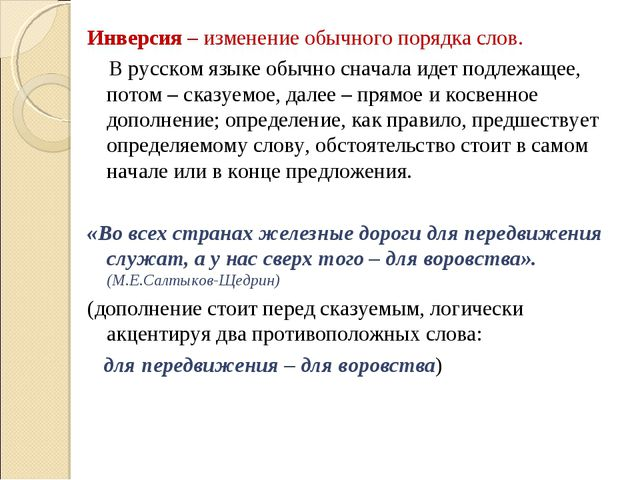 Инверсия – изменение обычного порядка слов. В русском языке обычно сначала ид...
