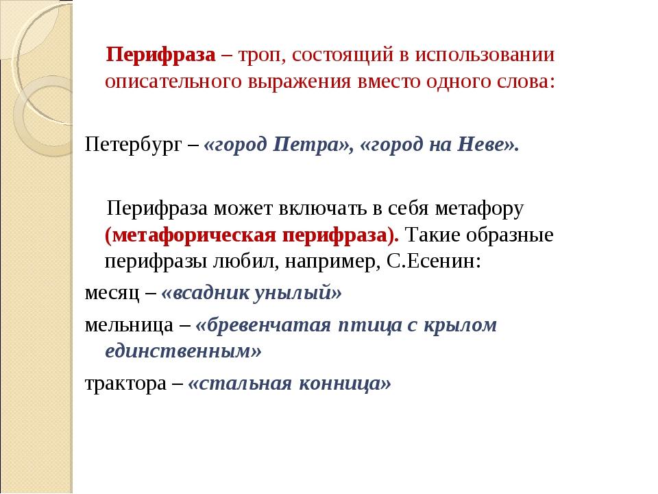 Перифраза – троп, состоящий в использовании описательного выражения вместо о...