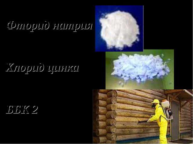 Фторид натрия Хлорид цинка ББК 2