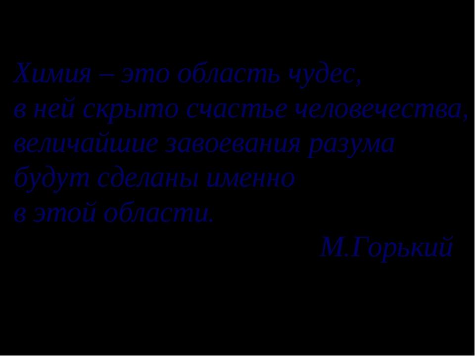 Химия – это область чудес, в ней скрыто счастье человечества, величайшие заво...