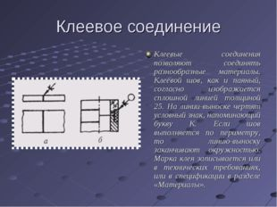 Клеевое соединение Клеевые соединения позволяют соединять разнообразные матер