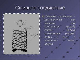 Сшивное соединение Сшивное соединение – применяется, как правило, для соедине