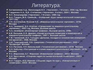 Литература: Ботвинников А.Д., Виноградов В.Н. «Черчение», 7-8 класс, 2004 год