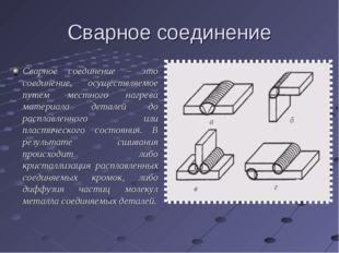 Сварное соединение Сварное соединение – это соединение, осуществляемое путем