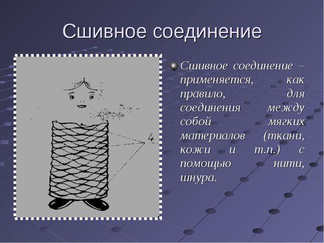 Сшивное соединение Сшивное соединение – применяется, как правило, для соедине...
